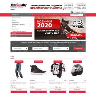 Motostyle - интернет-магазин мотоэкипировки и запчастей для мотоциклов в У