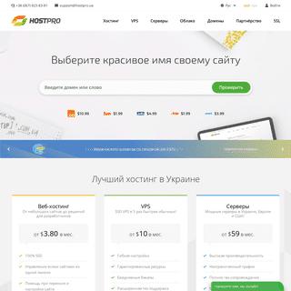 Лучший хостинг от Hostpro - купить хостинг в Украине