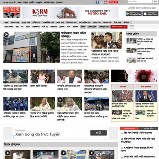 Somoy TV - Bangla News - Video - Photo - Live TV - Exclusive