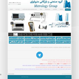 گروه صنعتی مترولوژی-تولید و فروش تجهیزات آزمایشگاهی