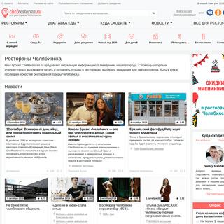 Все рестораны Челябинска — меню, отзывы, фото, инстаграм