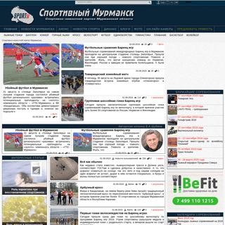 Спортивный Мурманск
