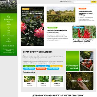 Мистер Огородник - портал для огородников и садоводов