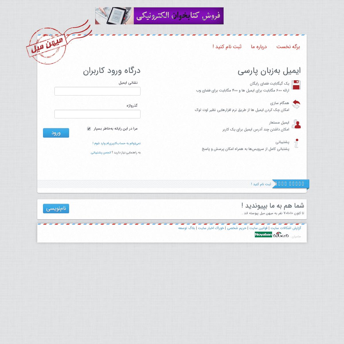 میهن میل اولین سرویس دهنده ایمیل فارسی