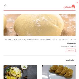 طبخاتي - وصفات