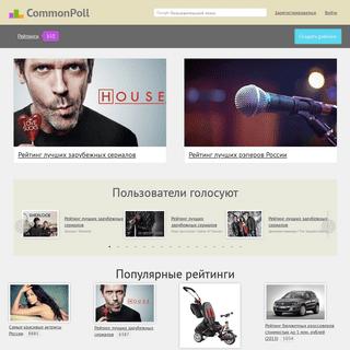 ArchiveBay.com - commonpoll.com - Топ рейтинги на commonpoll