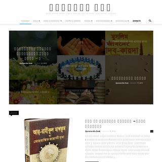 Home - QuranerAlo.com - কুরআনের আলো ইসলামিক ওয়েবসাইট