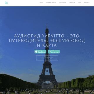 Аудиогид YARVITTO-путеводитель и экскурсовод для смартфонов и планшетов.