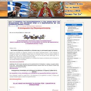 ArchiveBay.com - augoustinos-kantiotis.gr - π. Αυγουστίνος Καντιώτης
