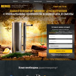 Дымогенератор Merkel для копчения по цене от производителя