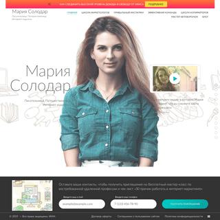 Мария Солодар - успешный интернет-маркетолог
