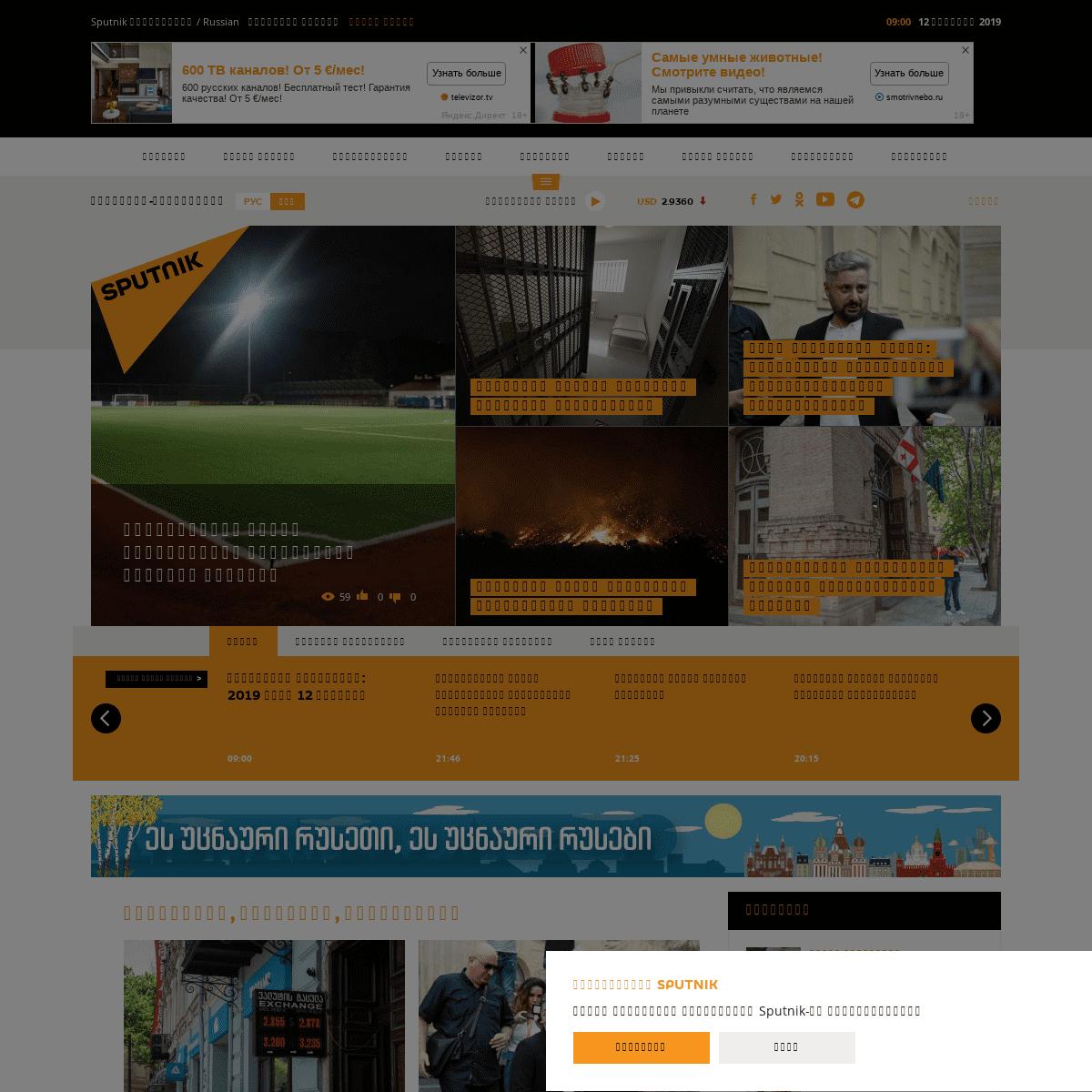 Sputnik საქართველო- ახალი ამბები 2019 დღეს სპუტნიკი ონლ�