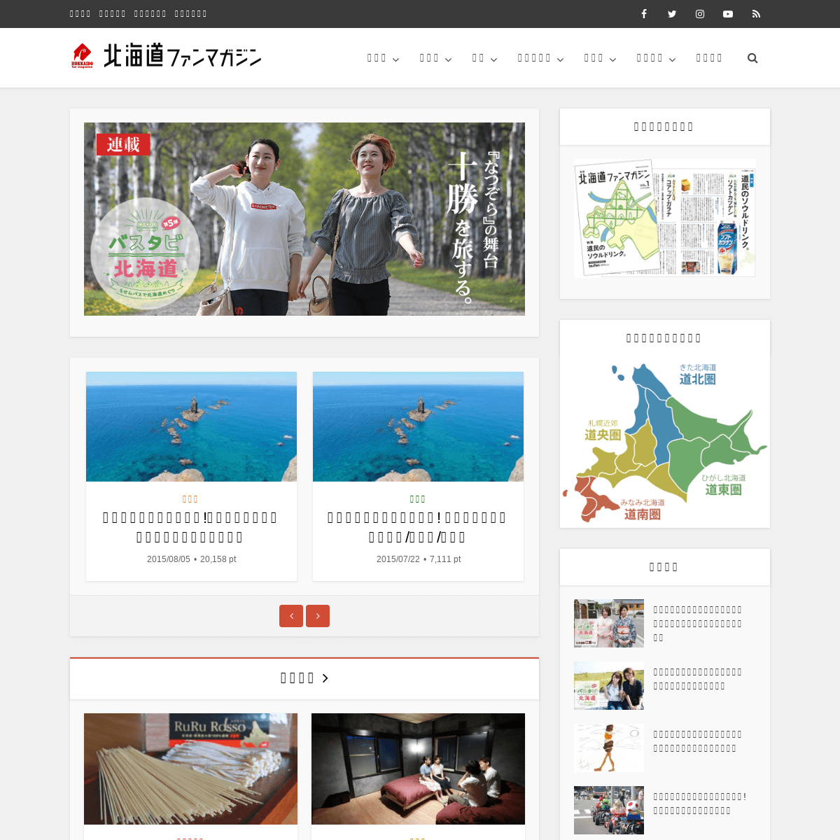 ArchiveBay.com - pucchi.net - 北海道ファンマガジン [ファンマガ] – 北海道をディープに学ぶ・旅する観光メディア