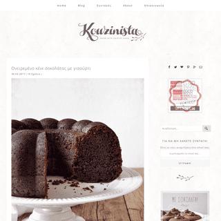 Kouzinista – Made with love by Nana