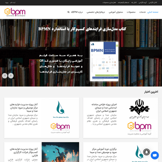 گروه آموزشی و مشاوره مدیریت فرایندهای کسبوکار - eBPM