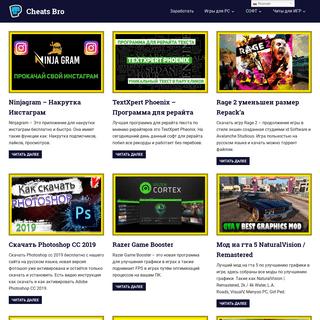 ArchiveBay.com - cheats-bro.ru - Cheats Bro - У нас ты найдешь самые новые читы, новые игры торрент а также см