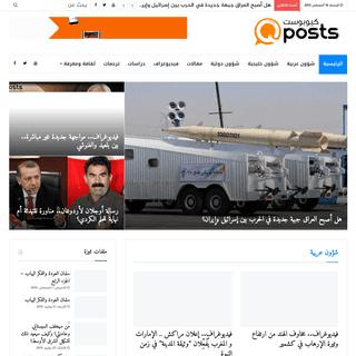 ArchiveBay.com - qposts.com - الصفحة الرئيسية - كيو بوست