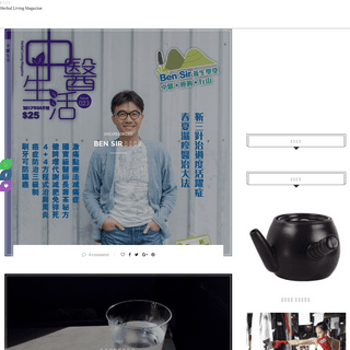 中醫生活 – Herbal Living Magazine
