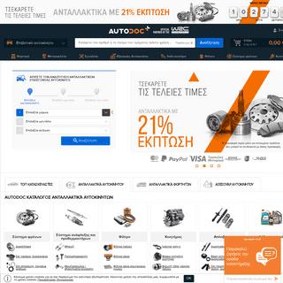 AUTODOC – ηλεκτρονικό κατάστημα ανταλλακτικά αυτοκινήτων με πάνω από 1 ε�