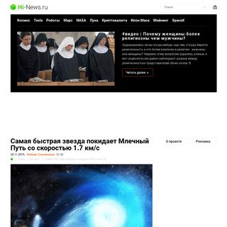 Hi-News.ru - Новости высоких технологий. - Hi-News.ru