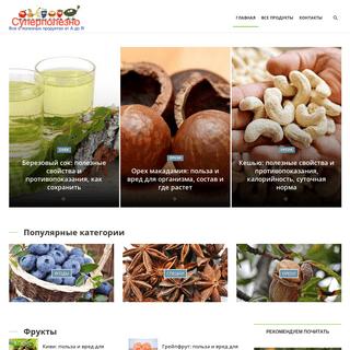 «Superpolezno.com» интернет-журнал о пользе и вреде продуктов питания