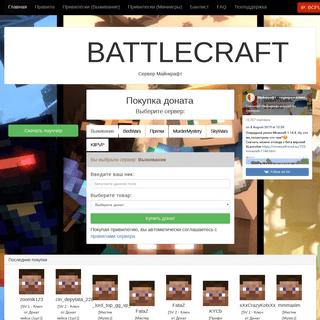 Сервер BattleCraft