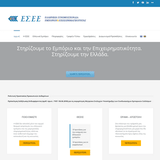 ΕΣΕΕ – Ελληνική Συνομοσπονδία Εμπορίου & Επιχειρηματικότητας – Ελλη�