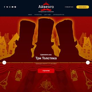 ArchiveBay.com - aivengo-t.ru - Театральная компания АЙВЕНГО - Официальный сайт