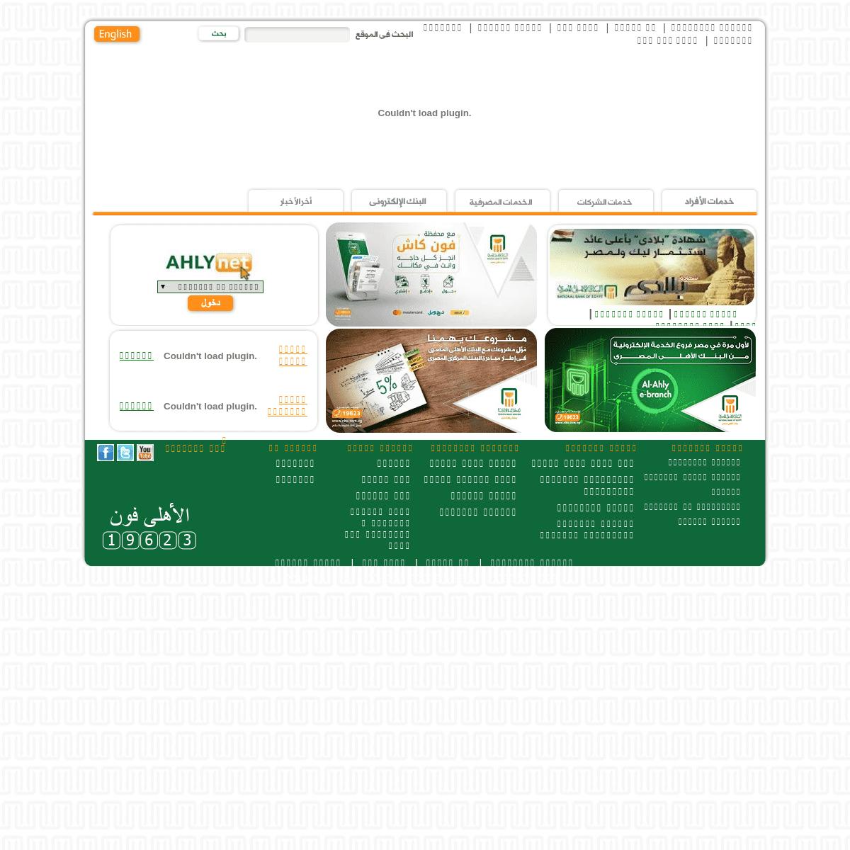 البنك الأهلي المصري الصفحة الرئيسية Nbe Com Eg Citation Archivebay Com