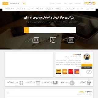 ArchiveBay.com - parswp.ir - فروش قالب و طراحی سایت - پارس وردپرس