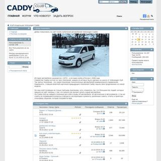 Клуб владельцев Volkswagen Caddy