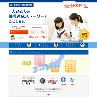 ArchiveBay.com - kobetsu.co.jp - 個別指導塾・学習塾の【東京個別指導学院(TKG)】