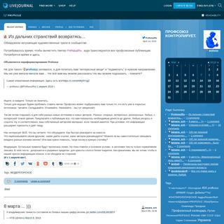 ПРОФСОЮЗ КОНТРОЛИРУЕТ. — LiveJournal