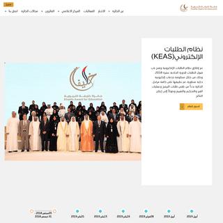 Khalifa Award- Home