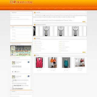 首頁--日新西服訂製名店