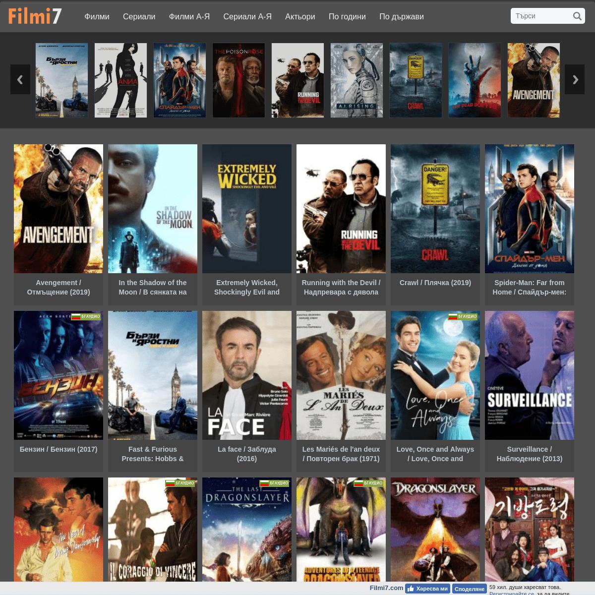 Online Filmi филми 7