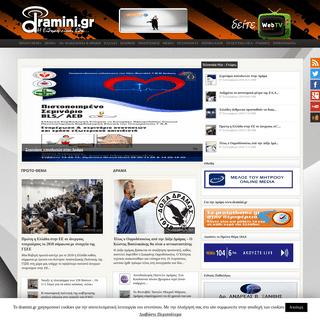 dramini.gr #Η ενημερωτική πύλη της Δράμας #mail- info@dramini.gr