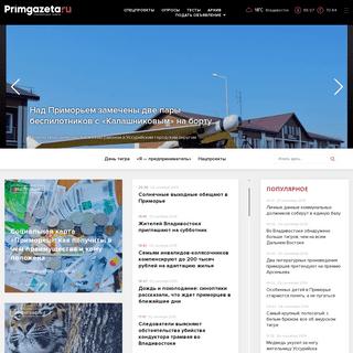 «Приморская газета». Новости Владивостока и Приморского края