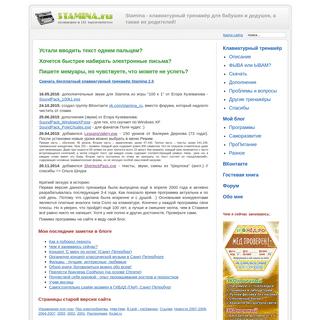 Бесплатный клавиатурный тренажёр Stamina (офиц. сайт) и блог Алексея Каза�