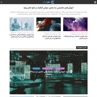 مغزابزار - آموزش و ابزار طراحی سه بعدی، موشن گرافیک و جلوه های ویژه