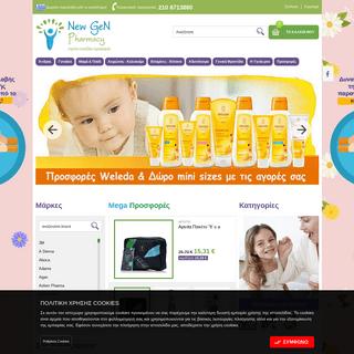 Newgenpharmacy -Online Φαρμακείο, Αντιηλιακά, Προϊόντα Αδυνατίσματος, Καλλυντικ