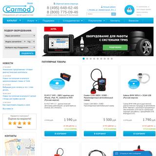 ArchiveBay.com - carmod.ru - Оборудование для диагностики автомобилей. Автосканеры для компьютер�