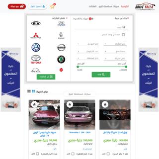 سيارات مستعملة للبيع بالتقسيط بأفضل الاسعار - درايف يلا