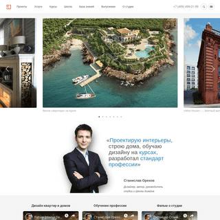 Школа дизайна в Москве- современная школа дизайна интерьера и архитек