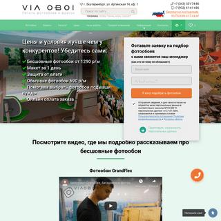 Купить фотообои в Екатеринбурге - Viaoboi