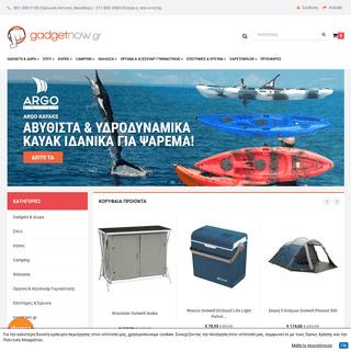 Για όλα τα Gadgets, έξυπνα, πρακτικά και πρωτότυπα δώρα - GadgetNow.gr