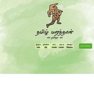 ArchiveBay.com - tamilmarathon.org - Tamil marathon