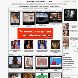 Демотиваторы по-русски (145640 картинок)
