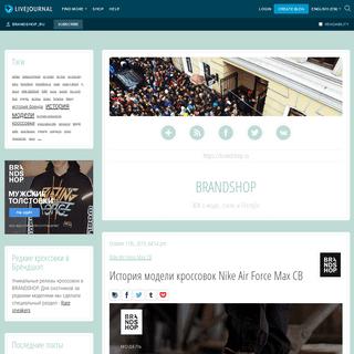 BRANDSHOP — LiveJournal