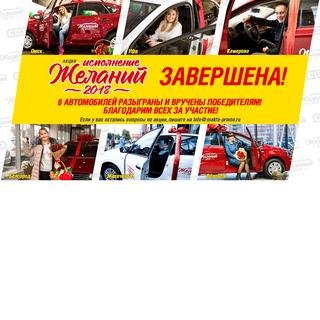 ArchiveBay.com - makfa-promo.ru - Исполнение желаний